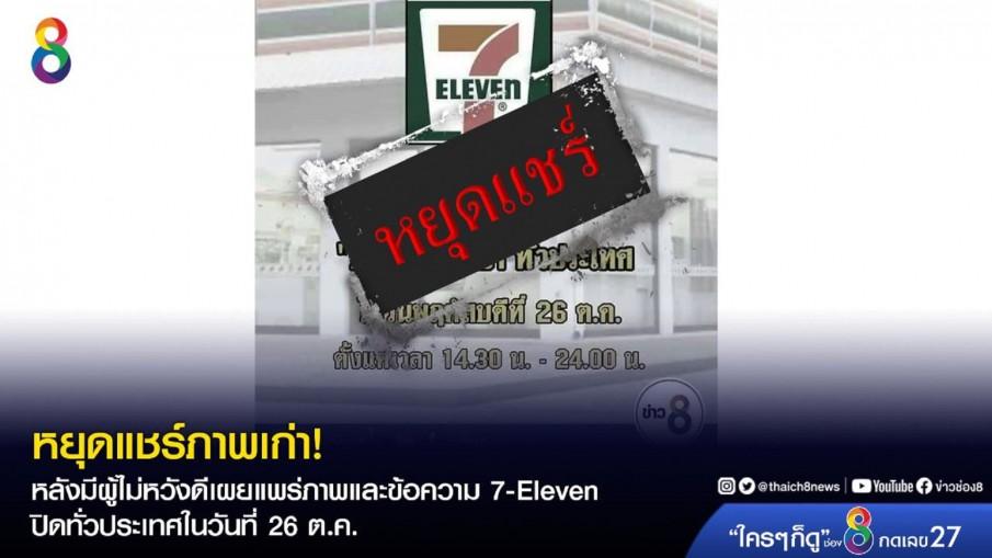 หยุดแชร์ภาพเก่า! หลังมีผู้ไม่หวังดีเผยแพร่ภาพและข้อความ 7-Eleven ปิดทั่วประเทศในวันที่ 26 ต.ค.