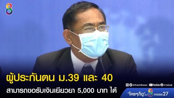 ผู้ประกันตน ม.39 และ 40 สามารถขอรับเงินเยียวยา 5,000 บาท