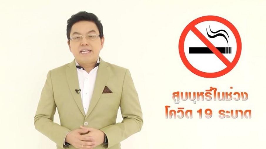 รู้ทันโควิด ... เตือนสูบบุหรี่ที่สาธารณะ เสี่ยงติดโควิด-19