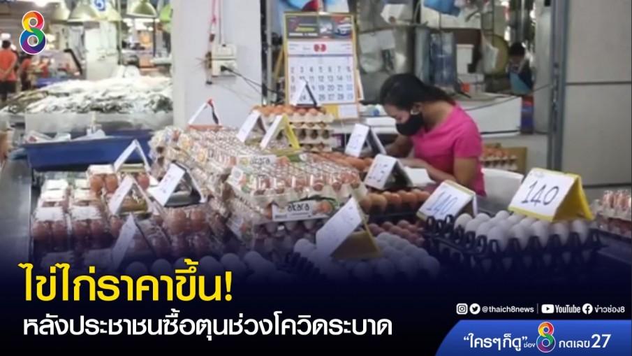 ไข่ไก่ราคาขึ้น หลังประชาชนซื้อตุนช่วงโควิดระบาด ผู้ค้ายันไม่ขาดตลาด