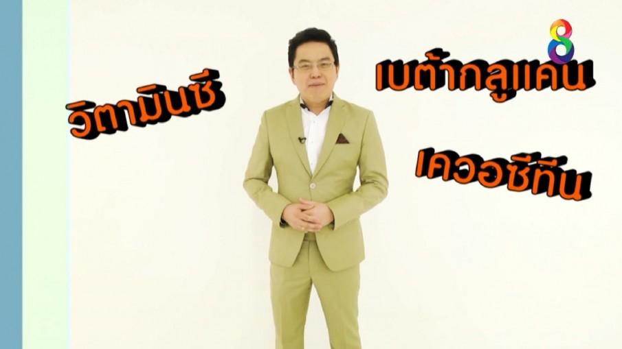 รู้ทันโควิด...ชวนชิมสมุนไพรไทย ต้านโควิด-19