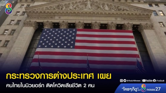 กระทรวงการต่างประเทศ เผย คนไทยในนิวยอร์ก ติดโควิดเสียชีวิต 2...