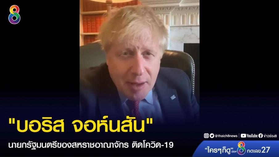 """""""บอริส จอห์นสัน"""" นายกรัฐมนตรีของสหราชอาณาจักร ติดเชื้อโควิด-19"""