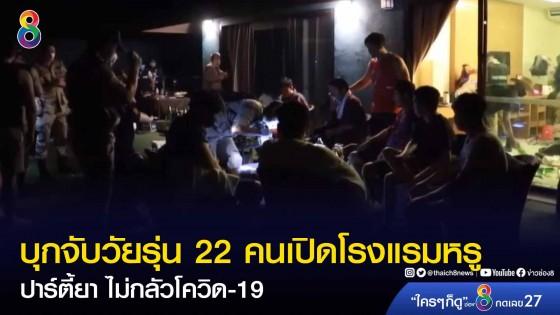 บุกจับวัยรุ่น 22 คนเปิดโรงแรมหรูปาร์ตี้ยาไม่กลัวโควิด-19