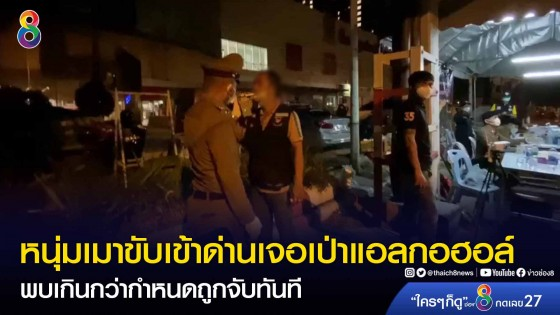 หนุ่มเมาขับเข้าด่านเจอเป่าแอลกอฮอล์พบเกินกว่ากำหนดถูกจับทันท...