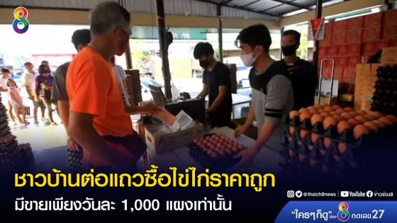 ชาวปทุมธานีต่อแถวรอซื้อไข่ไก่ราคาถูก มีขายเพียงวันละ 1,000...