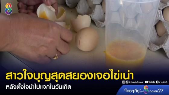 สาวใจบุญสุดสยองเจอไข่เน่าหลังตั้งใจนำไปแจกในวันเกิด...