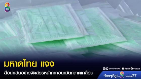 มหาดไทย แจง สื่อนำเสนอข่าวจัดสรรหน้ากากอนามัยคลาดเคลื่อน