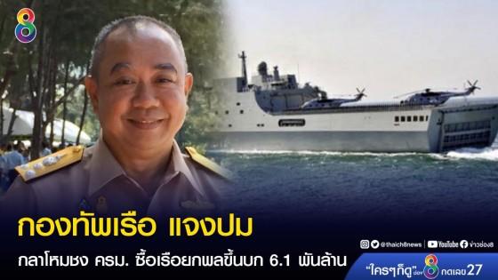 กองทัพเรือ แจงปม กลาโหม ชง ครม.ซื้อ เรือยกพลขึ้นบก 6.1 พันล้าน