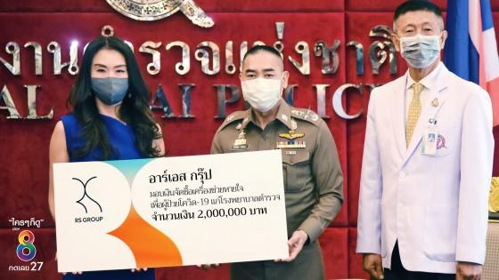 อาร์เอส กรุ๊ป มอบเงิน2ล้านบาท  จัดซื้อเครื่องช่วยหายใจเพื่อผู้ป่วยโควิด-19แก่โรงพยาบาลตำรวจ