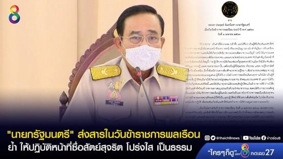 """""""นายกรัฐมนตรี"""" ส่งสารในวันข้าราชการพลเรือน ย้ำ ให้ปฏิบัติหน้าที่ซื่อสัตย์สุจริต..."""