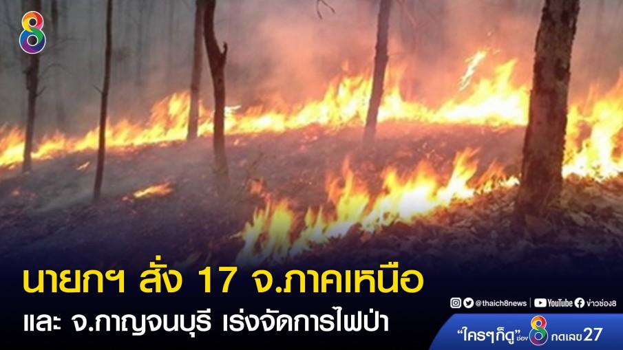 นายกรัฐมนตรี สั่ง 17 จังหวัดภาคเหนือ และ จ.กาญจนบุรีเร่งจัดการปัญหาไฟป่า