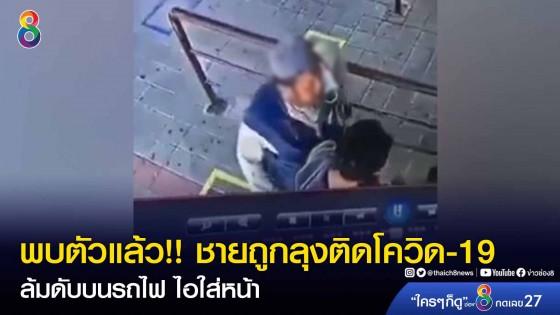 พบตัวแล้ว!! ชายถูกลุงติดโควิด-19 ล้มดับบนรถไฟ ไอใส่หน้า