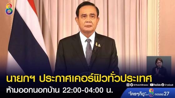 นายกรัฐมนตรีประกาศเคอร์ฟิวทั่วประเทศ ห้ามออกนอกเคหสถาน 22:00-04:00 น.