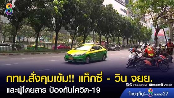 กทม.สั่งคุมเข้ม!! แท็กซี่-วิน จยย.-ผู้โดยสาร ป้องกันโควิด-19...