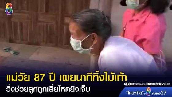 แม่วัย 87 ปี เผยนาทีทิ้งไม้เท้าวิ่งช่วยลูกถูกเสี่ยโหดยิงเจ็บ