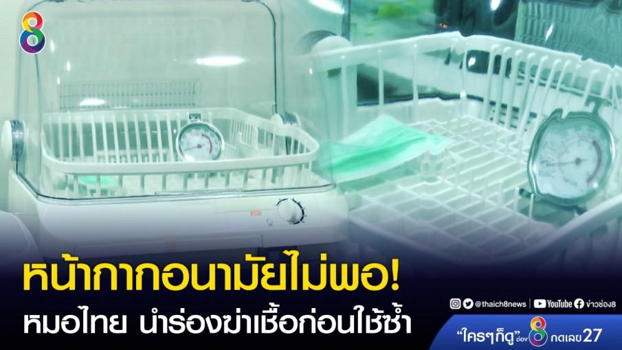 วิธีการเอาตัวรอดของหมอไทย หลังหน้ากากอนามัย ไม่เพียงพอ!