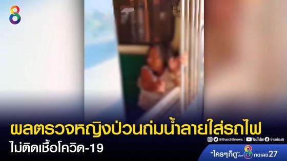 ผลตรวจหญิงป่วนถ่มน้ำลายใส่รถไฟ ไม่ติดเชื้อโควิด-19