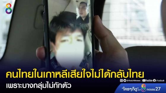คนไทยในเกาหลีเสียใจไม่ได้กลับไทย เพราะบางกลุ่มไม่กักตัว