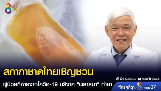 """สภากาชาดไทยชวนผู้ป่วยที่หายจากโควิด-19 บริจาค """"พลาสมา""""..."""