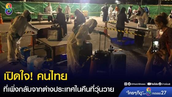 เปิดใจ! คนไทย ที่เพิ่งกลับจากต่างประเทศในคืนที่วุ่นวาย