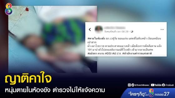 ญาติคาใจ หนุ่มตายในห้องขัง ตำรวจไม่ให้แจ้งความ
