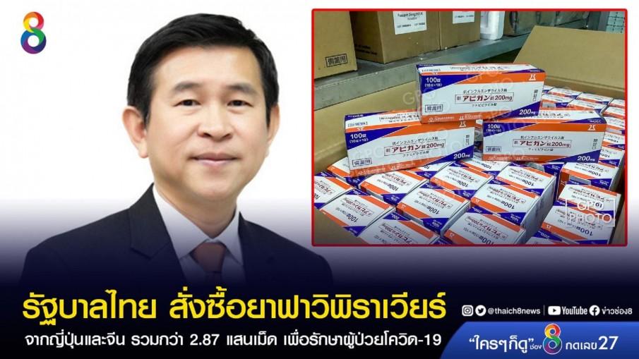 รัฐบาลไทย สั่งซื้อยาฟาวิพิราเวียร์ จากญี่ปุ่นและจีน รวมกว่า 2.87 แสนเม็ด