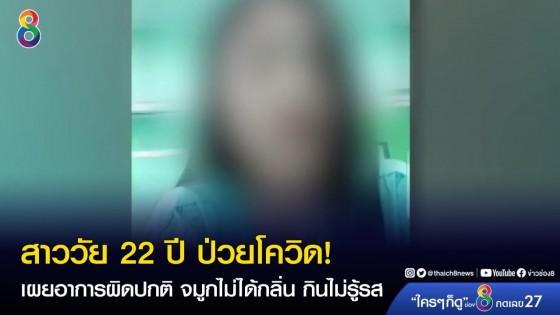 สาววัย 22 ปี จมูกไม่ได้กลิ่น กินอาหารไม่รู้รส ก่อนพบป่วยโควิด-19