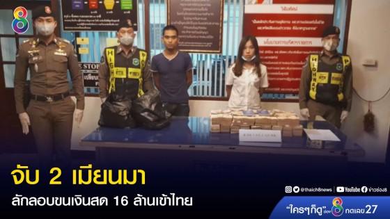 จับ 2 เมียนมา ลักลอบขนเงินสด 16 ล้านเข้าไทย
