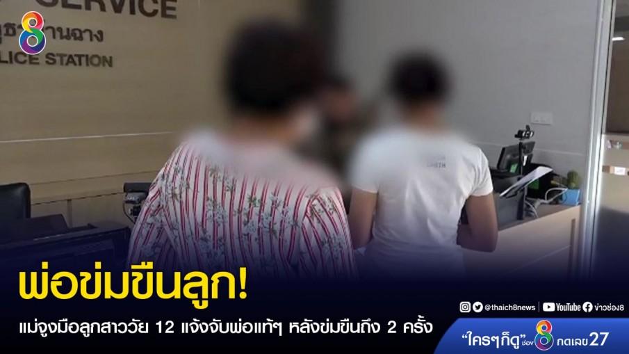 พ่อข่มขืนลูก! แม่จูงมือลูกสาววัย 12 แจ้งจับพ่อแท้ๆ หลังข่มขืนถึง 2 ครั้ง