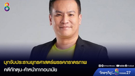 บุกจับประธานยุทธศาสตร์พรรคภราดรภาพ คดีกักตุน-ค้าหน้ากากอนามัย