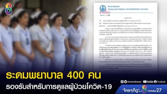 สภาการพยาบาล ประกาศระดมพยาบาล 400 คน ดูแลผู้ป่วยโควิด