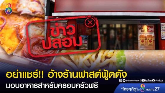 ข่าวปลอม อย่าแชร์!! อ้างร้านฟาสต์ฟู้ดดัง มอบอาหารสำหรับครอบครัวฟรี