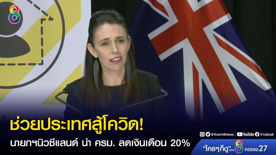 นายกฯหญิงนิวซีแลนด์ นำ ครม. ลดเงินเดือน 20% 6 เดือน ช่วยประเทศสู้โควิด