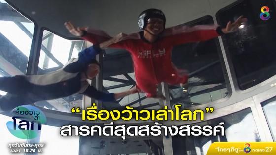 """ช่อง 8 คืนความสุขคนไทย ส่งรายการใหม่ """"เรื่องว้าวเล่าโลก""""..."""