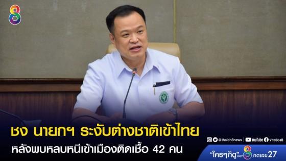 """""""อนุทิน"""" ชง """"บิ๊กตู่"""" ระงับต่างชาติเข้าไทย กันเชื้อหลุดเข้าประเทศ"""
