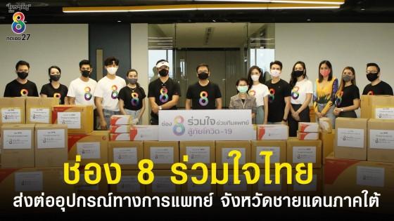 ช่อง 8 ร่วมใจไทย ส่งต่ออุปกรณ์ทางการแพทย์ ให้ 6 รพ.ขาดแคลน 3...