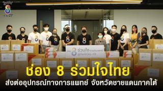 ช่อง 8 ร่วมใจไทย ส่งต่ออุปกรณ์ทางการแพทย์ ให้ 6 รพ.ขาดแคลน 3 จังหวัดชายแดนภาคใต้
