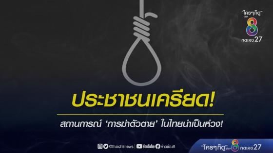 อัตราการฆ่าตัวตาย ในไทยน่าเป็นห่วง! โฆษก...