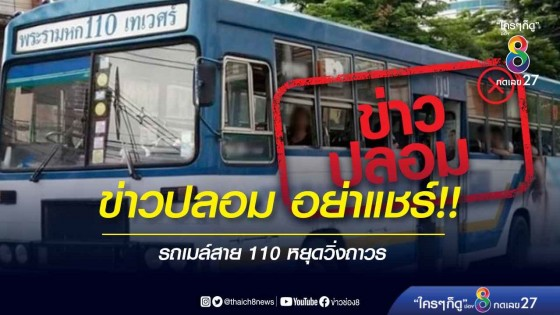 ข่าวปลอม อย่าแชร์!! รถเมล์สาย 110 หยุดวิ่งถาวร