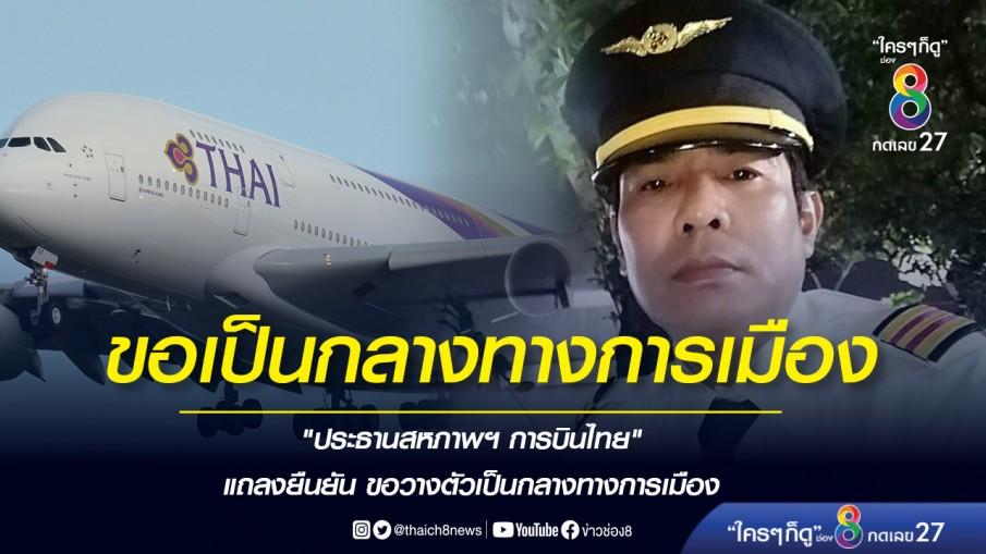 """""""ประธานสหภาพฯ การบินไทย"""" แถลงยืนยัน ขอวางตัวเป็นกลางทางการเมือง"""