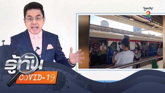 รู้ทันโควิด... เดินทางโดยรถไฟฟ้าให้ปลอดโควิท-19