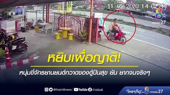 หยิบเผื่อญาติ! หนุ่มขี่จักรยานยนต์กวาดของตู้ปันสุข ยัน ยากจนจริงๆ
