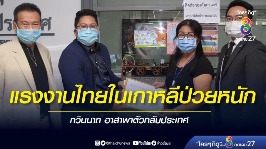 แรงงานสาวไทยในเกาหลีป่วยหนัก อาการน่าเป็นห่วง