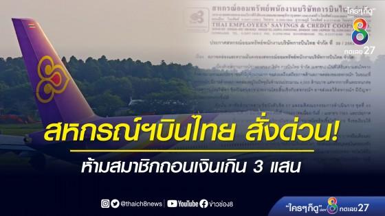 สหกรณ์การบินไทย ออกประกาศด่วน! ห้ามสมาชิกถอนเงินเกิน 3 แสน