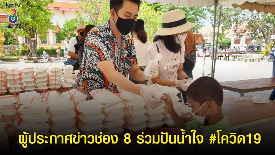 ผู้ประกาศข่าวช่อง 8 ร่วมปันน้ำใจมอบอาหารให้กับผู้เดือดร้อนในช่วงโควิด-19