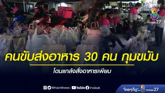 คนขับส่งอาหาร 30 คน กุมขมับ โดนแกล้งสั่งอาหารเพียบ
