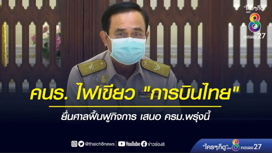 """คนร. เคาะ """"การบินไทย"""" ยื่นศาลฟื้นฟูกิจการตาม พ.ร.บ.ล้มละลาย เสนอ ครม.พรุ่งนี้"""