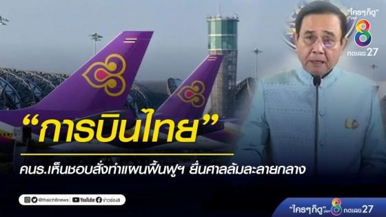 """ครม.ไฟเขียว """"การบินไทย"""" สั่งทำแผนฟื้นฟูฯ..."""
