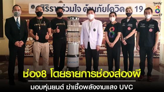 """ช่อง 8 โดยรายการช่องส่องผี มอบหุ่นยนต์ ฆ่าเชื้อพลังงานแสง UVC มูลค่า 2.5 ล้านบาท ตัวที่ 3 ให้กับ โรงพยาบาล ศิริราช"""""""
